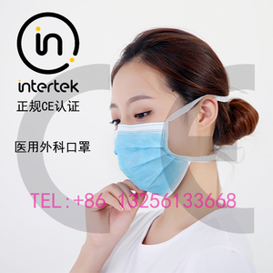 intertek certified disposable mask